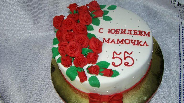 Торт для мамы на 55 лет